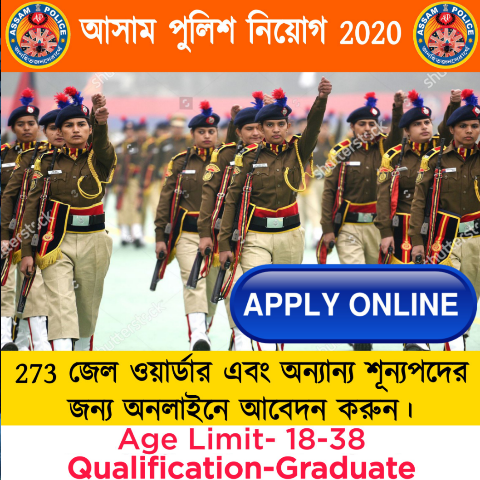 Assam Police Recruitme