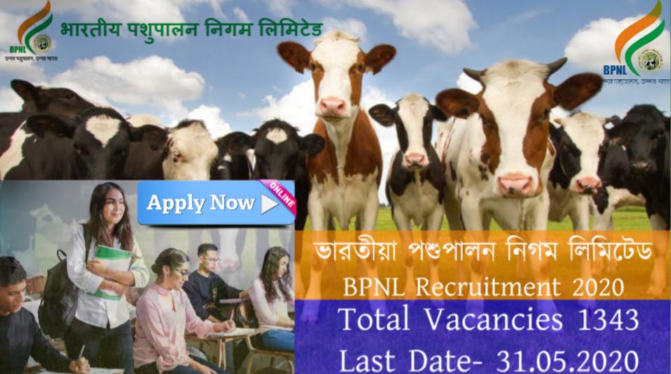 BPNL Recruitment 2020