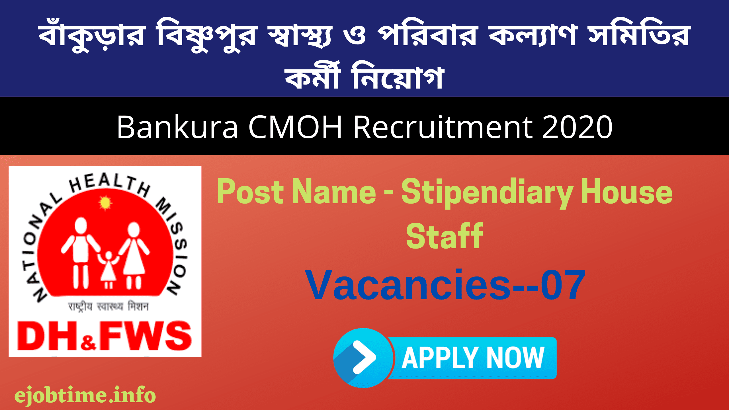 Bankura CMOH Recruitment 2020-