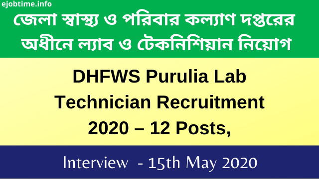 DHFWS Purulia Lab Technician Recruitment