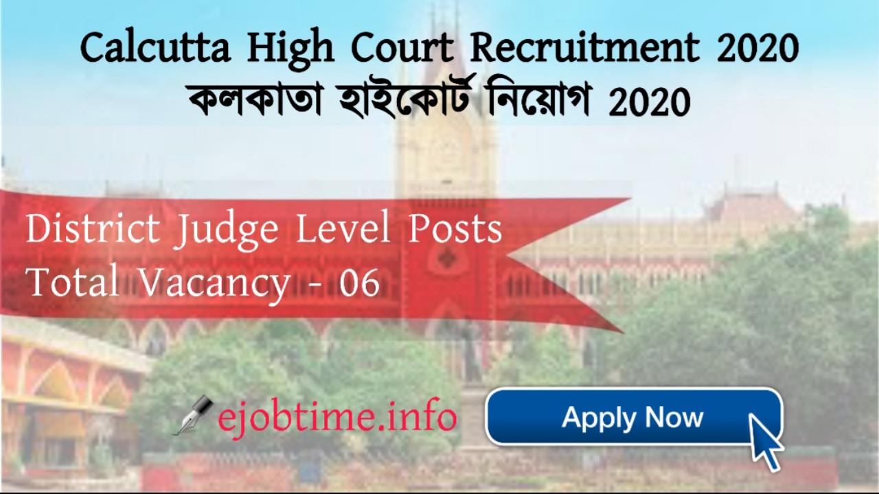 Calcutta High Court Recruitment 2020