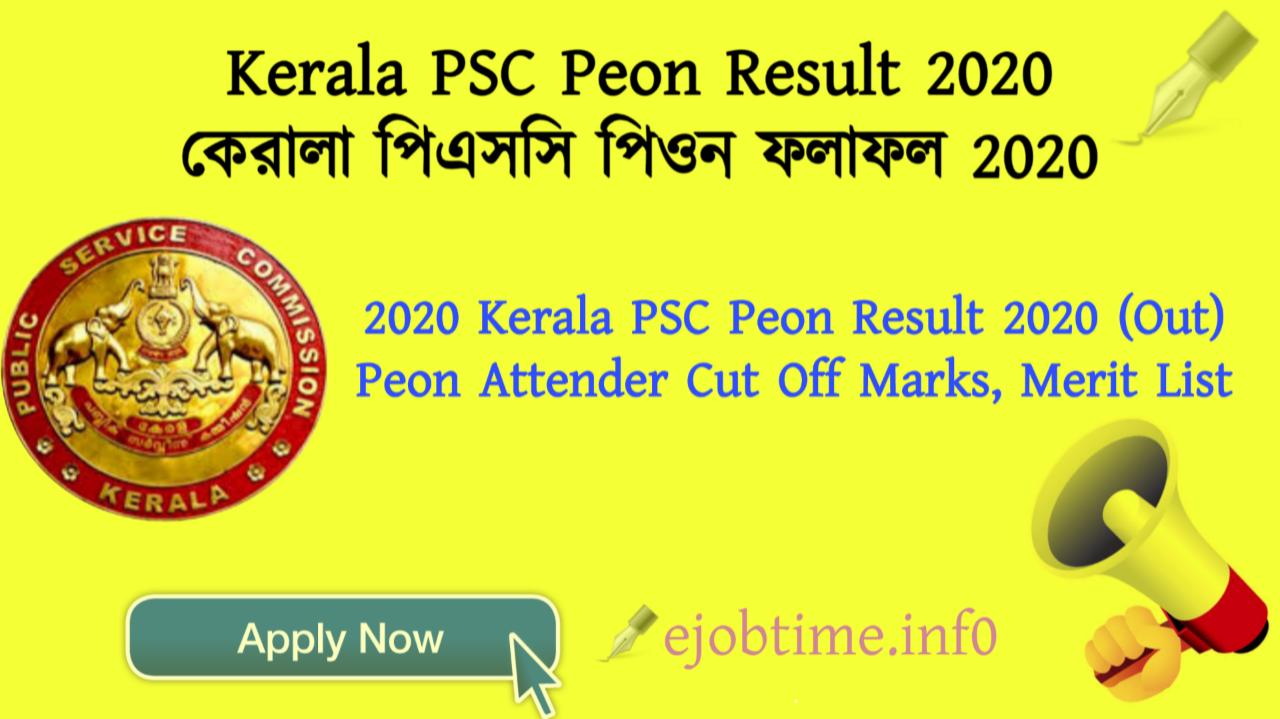 Kerala PSC Peon Result 2020