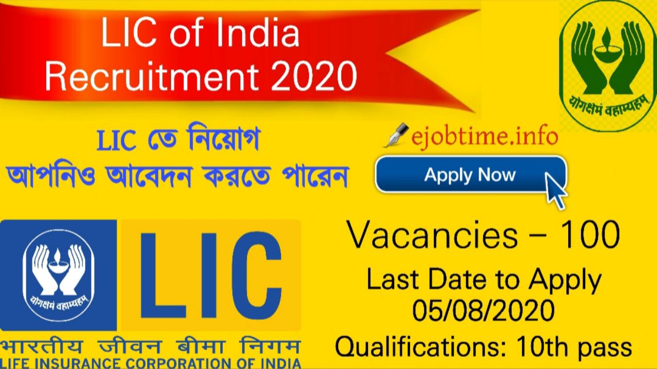 LIC of India Recruitment