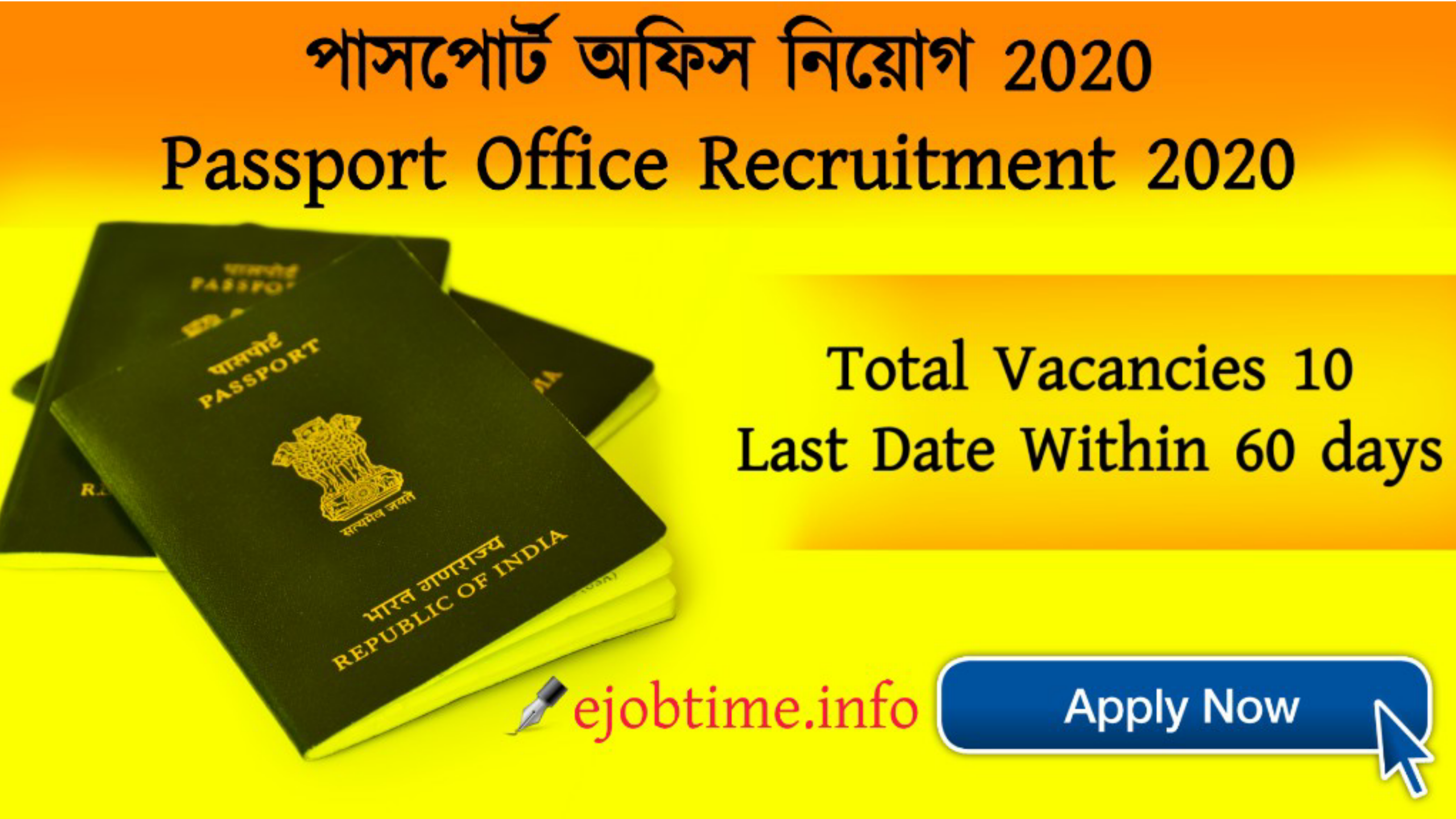 Passport Office Recruitment 2020