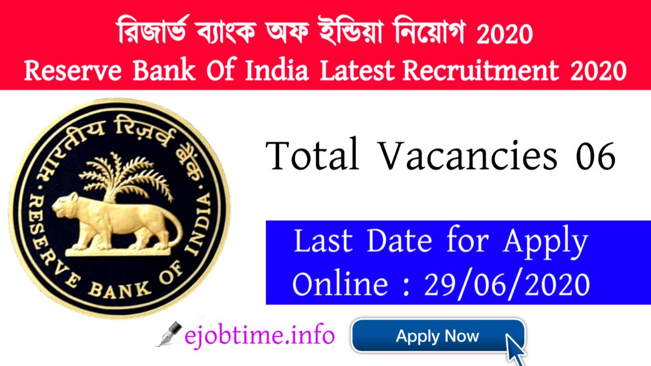 RBI Latest Recruitment 2020