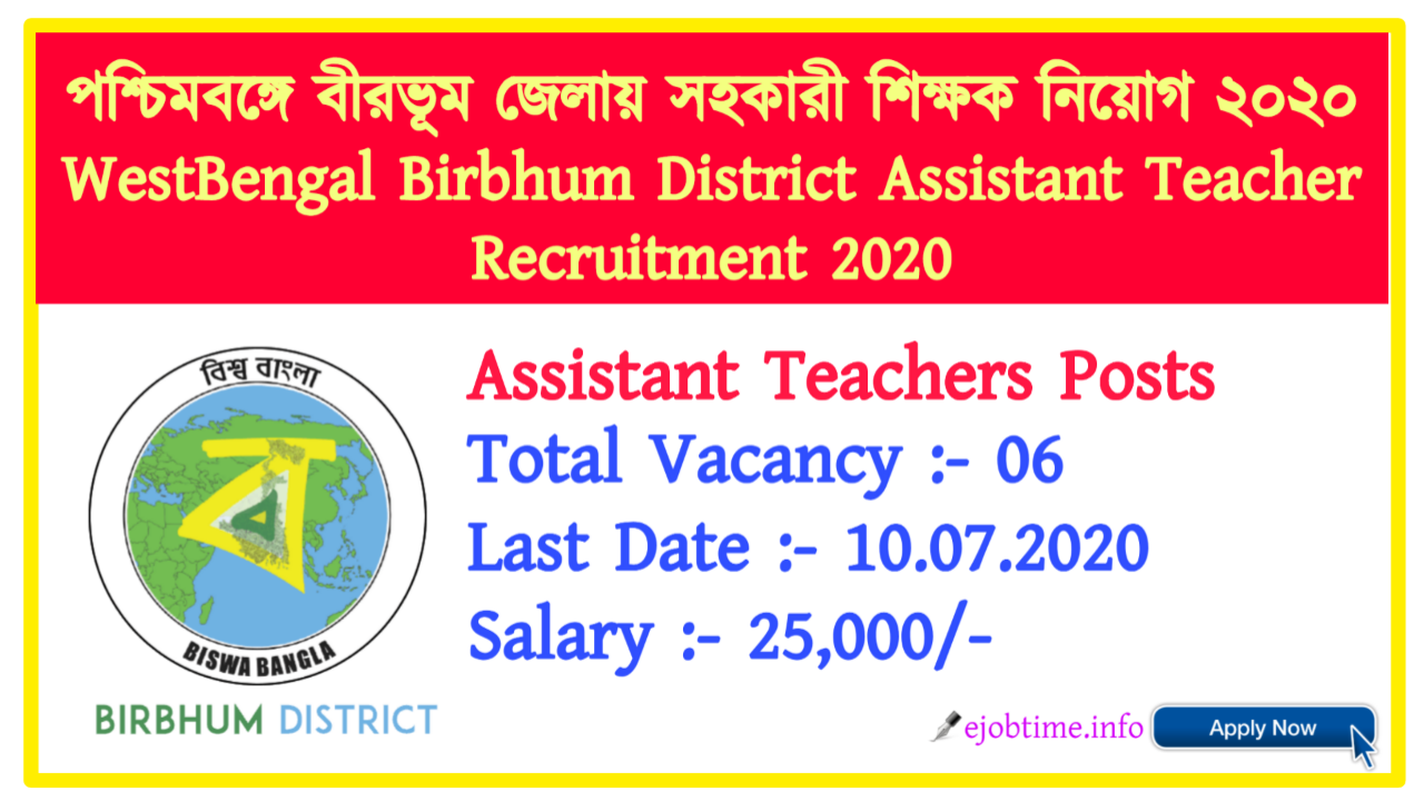 WB Birbhum Assistant Teacher Recruitment 2020