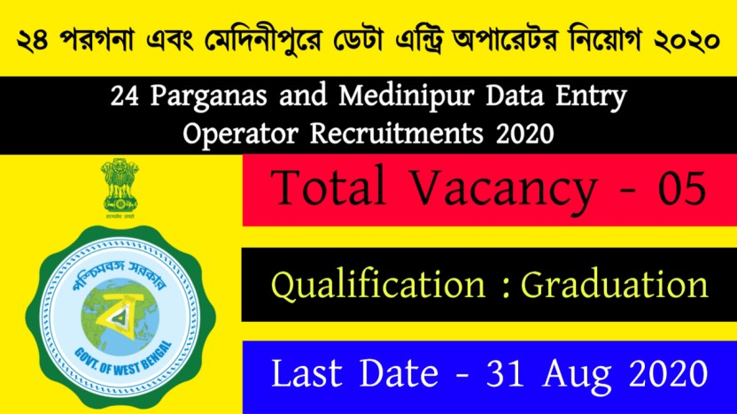 Data Entry Operator Recruitments 2020