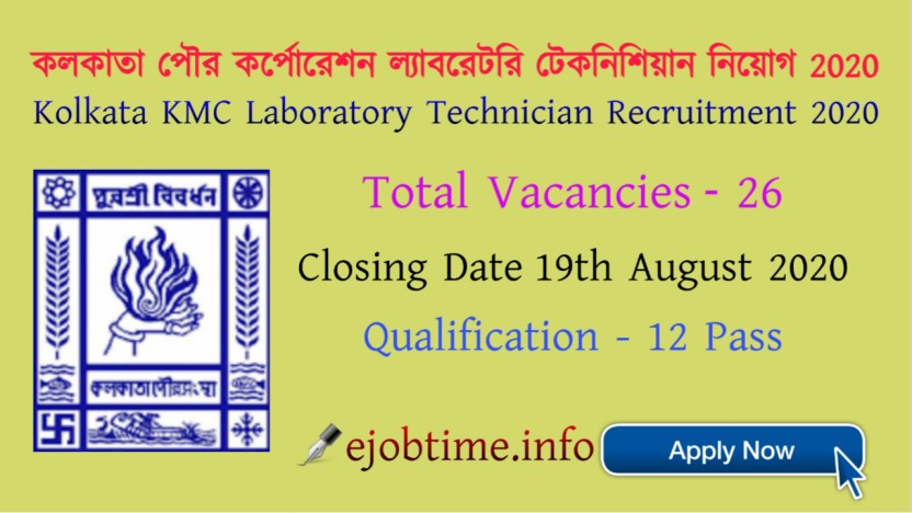 Kolkata KMC Laboratory Technician Recruitment 2020