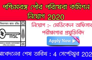 MSCWB MO Recruitment 2020