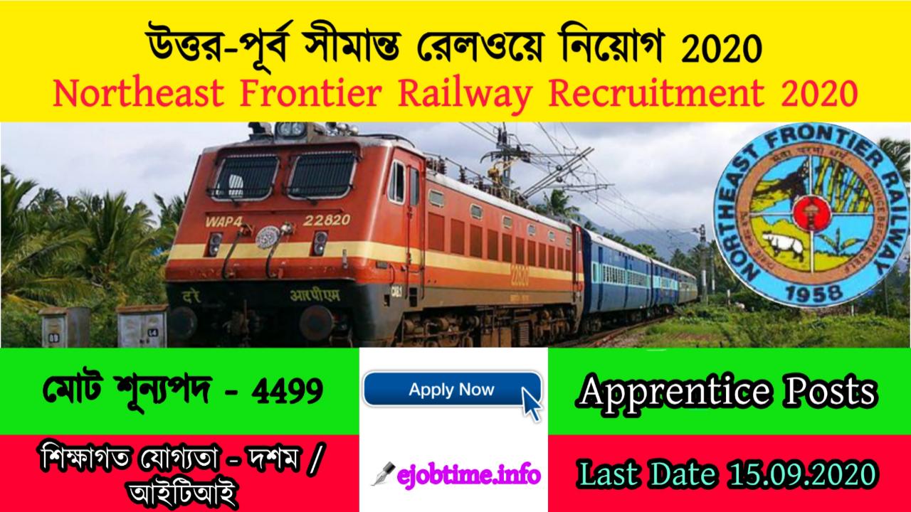 Northeast Frontier Railway Recruitment 2020