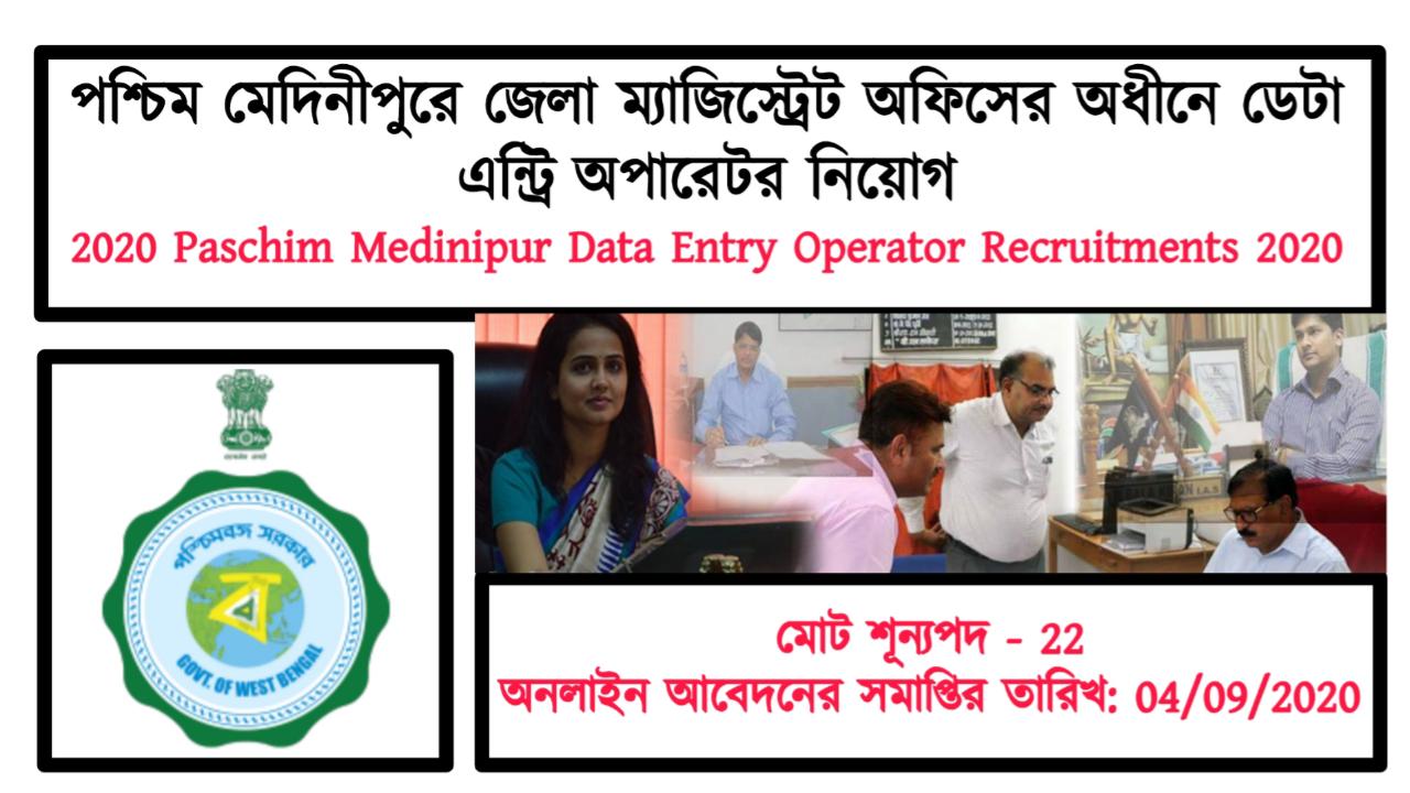 Paschim Medinipur Data Entry Operator Recruitments