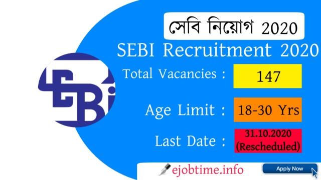 SEBI Recruitment 2020