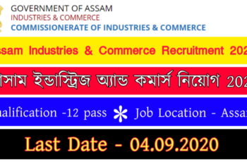 Assam Industries & Commerce Recruitment 2020
