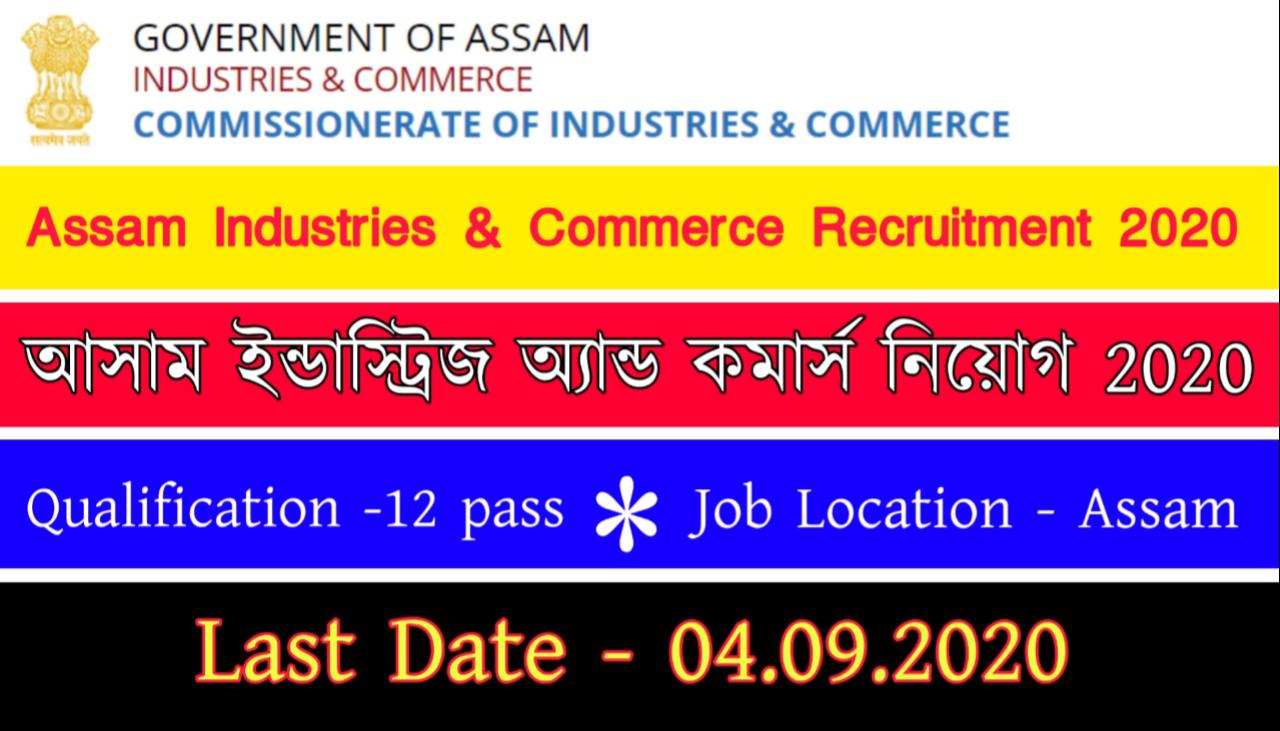 Assam Industries & Commerce Recruitment 2020
