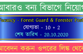 Chandigarh Forest Recruitment 2020
