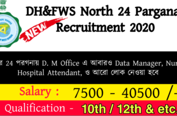 DH&FWS North 24 Parganas Recruitment 2020