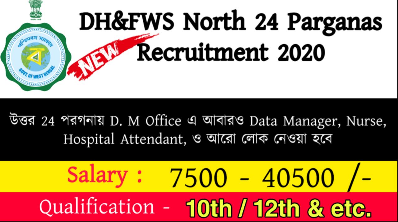 DH&FWS North 24 Parganas Recruitment 2020