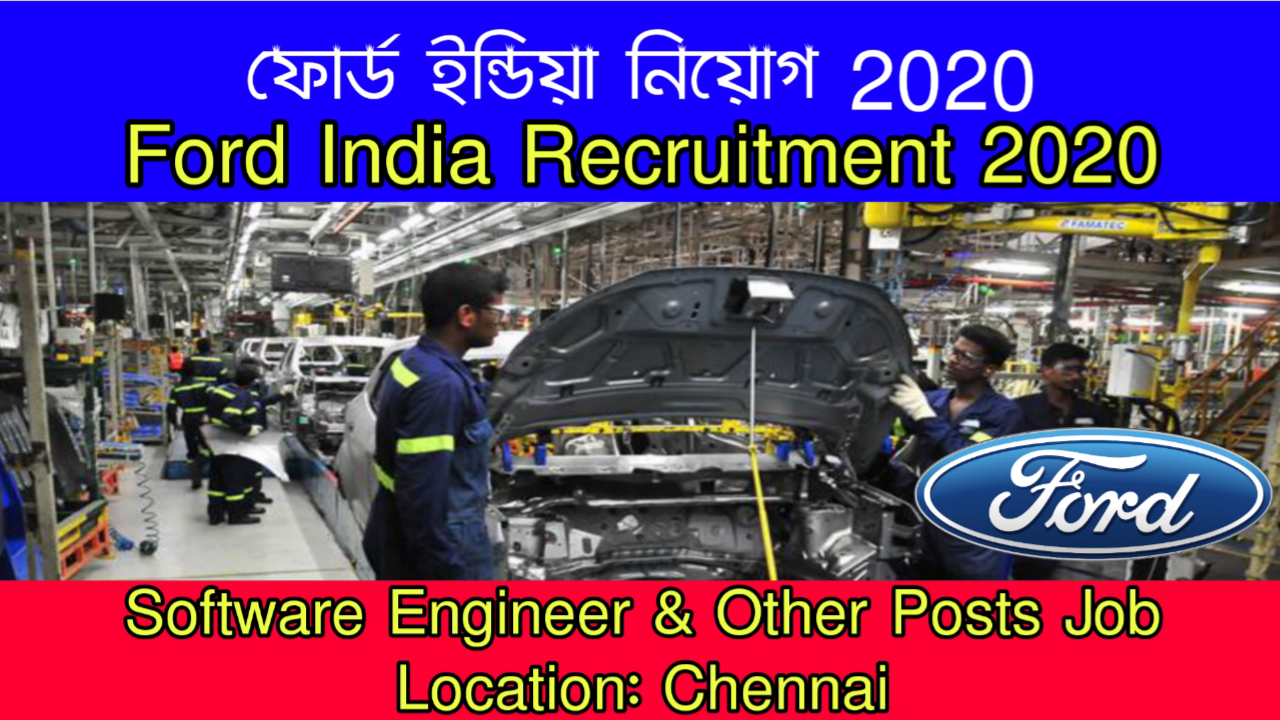 Ford India Recruitment 2020