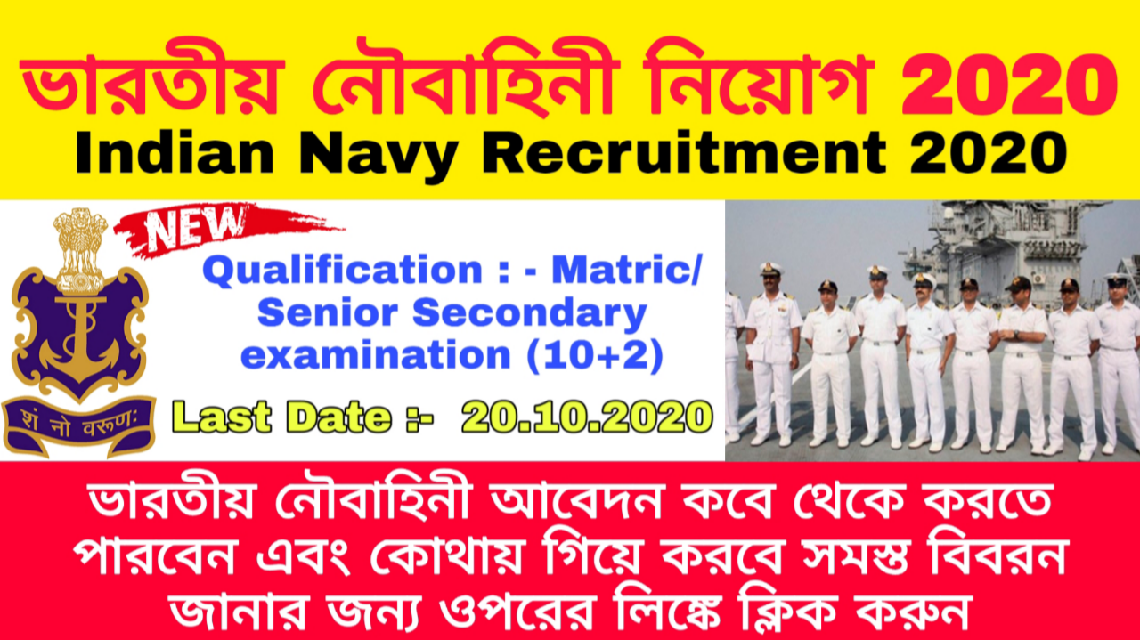 Indian Navy Recruitment 2020