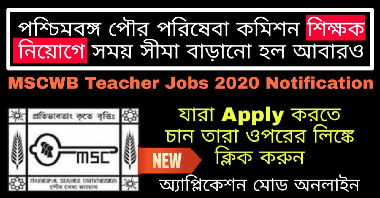 MSCWB Teacher Jobs 2020