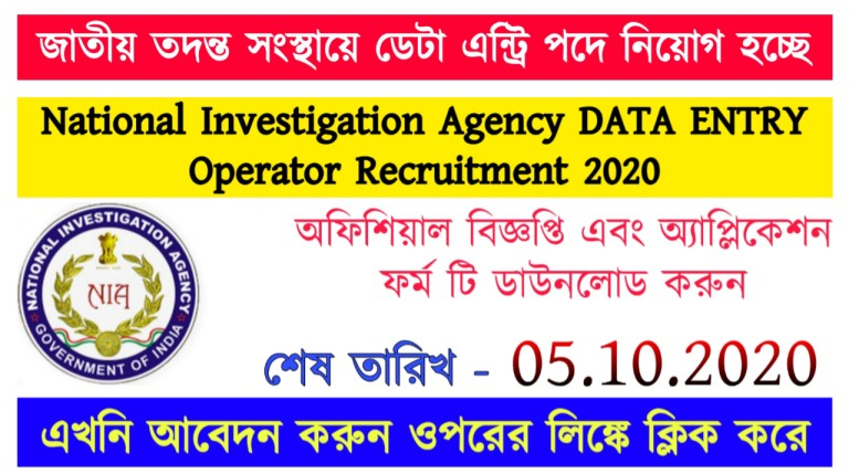 NIA Recruitment 2020