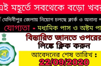 Purba Medinipur LDC recruitment 2020