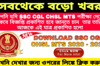 SSC CGL CHSL MTS 2020 - 2021 New Updates 2020 Official Notification View Now