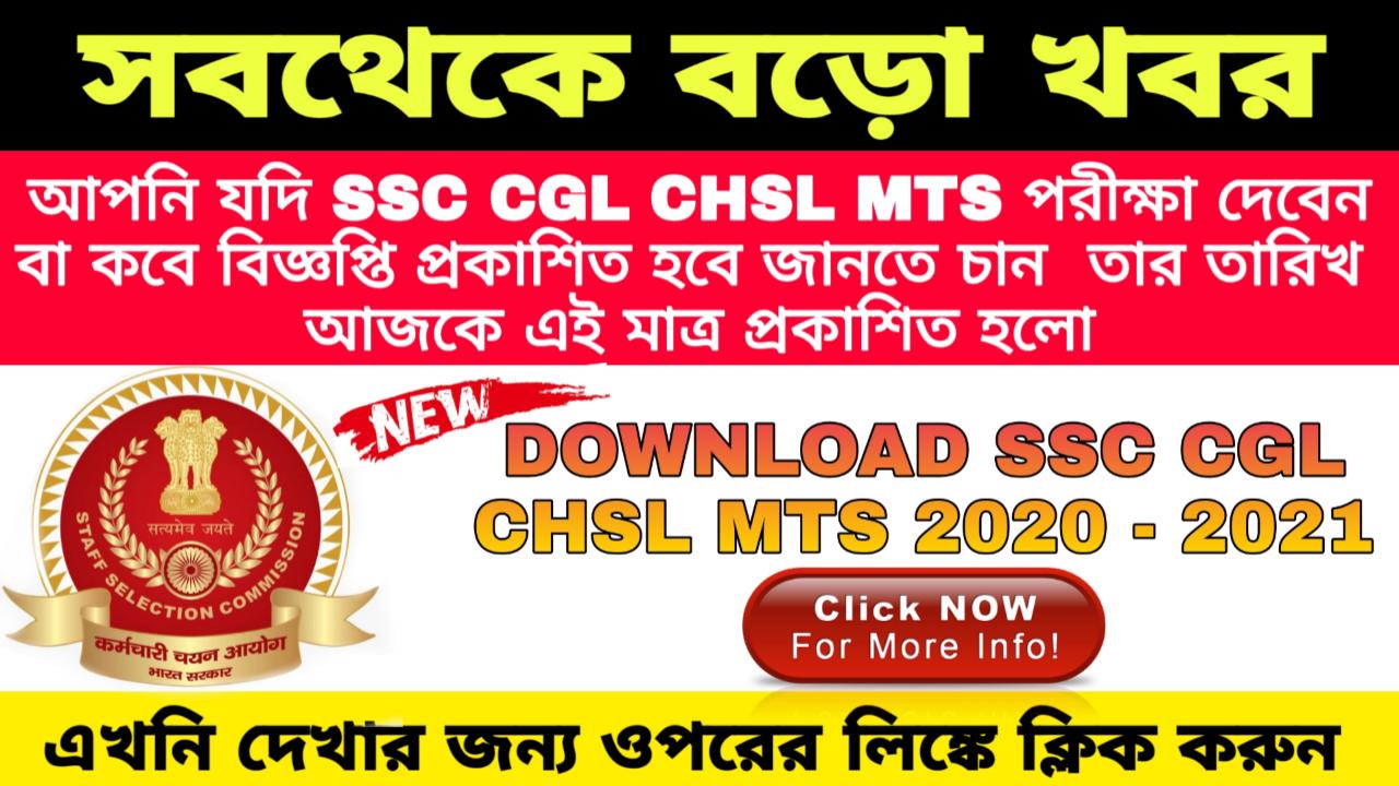SSC CGL CHSL MTS 2020 - 2021 New Updates 2020 Official Notification View Now
