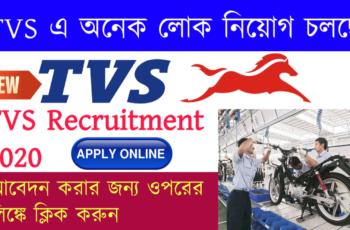 TVS Motor Jobs 2020