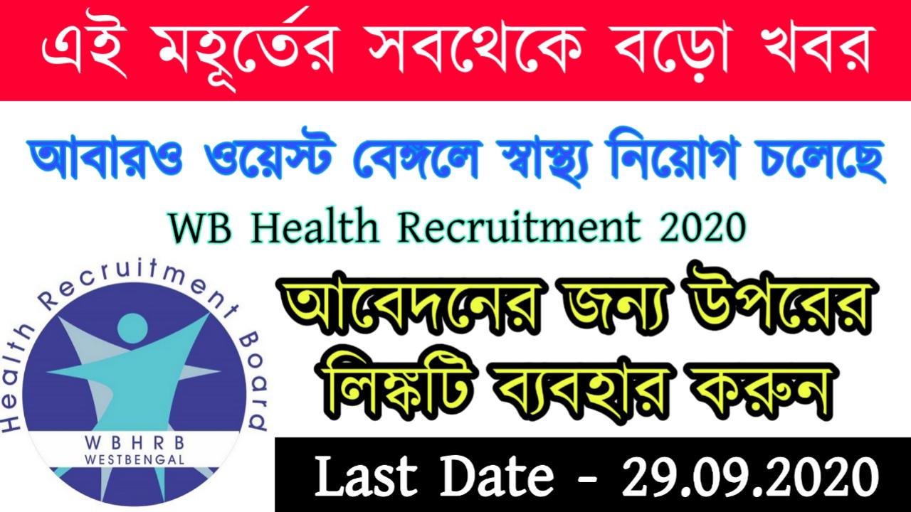 WB HealthRecruitment 2020