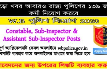 WB Police Recruitment 2020