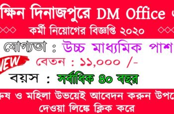 Dakshin Dinajpur DM Office Recruitment 2020