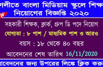 Hooghly Bengali Medium School Teacher Recruitment 2020