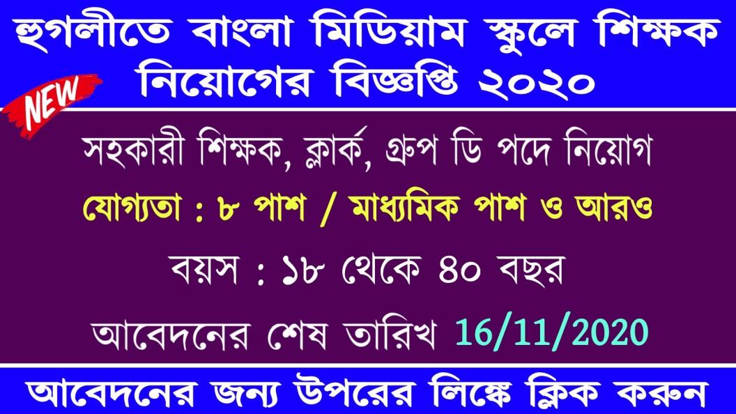 Hooghly Bengali Medium School Teacher Recruitment 2020