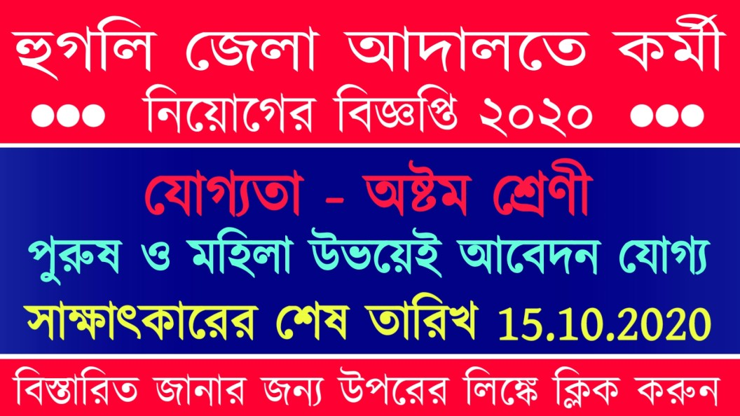 Hooghly District Court Recruitment 2020