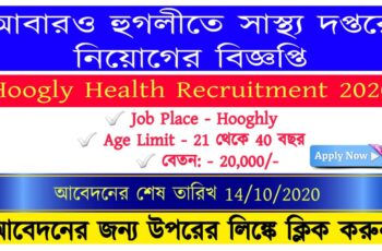 Hoogly Health Recruitment 2020-2021