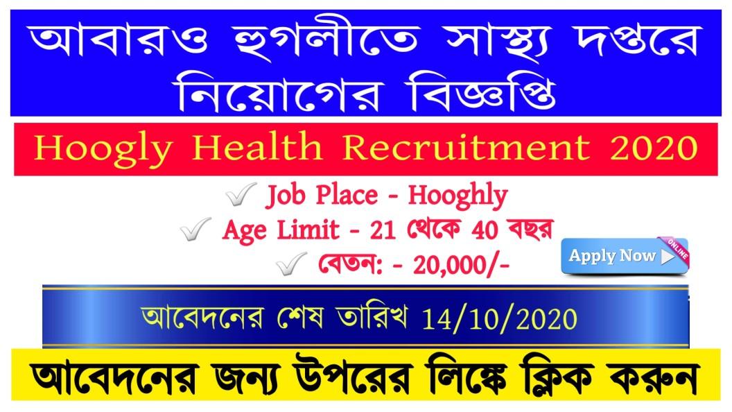 Hoogly Health Recruitment 2020-2021