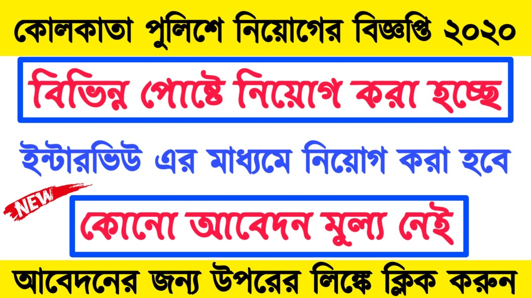 Kolkata Police Recruitment 2020