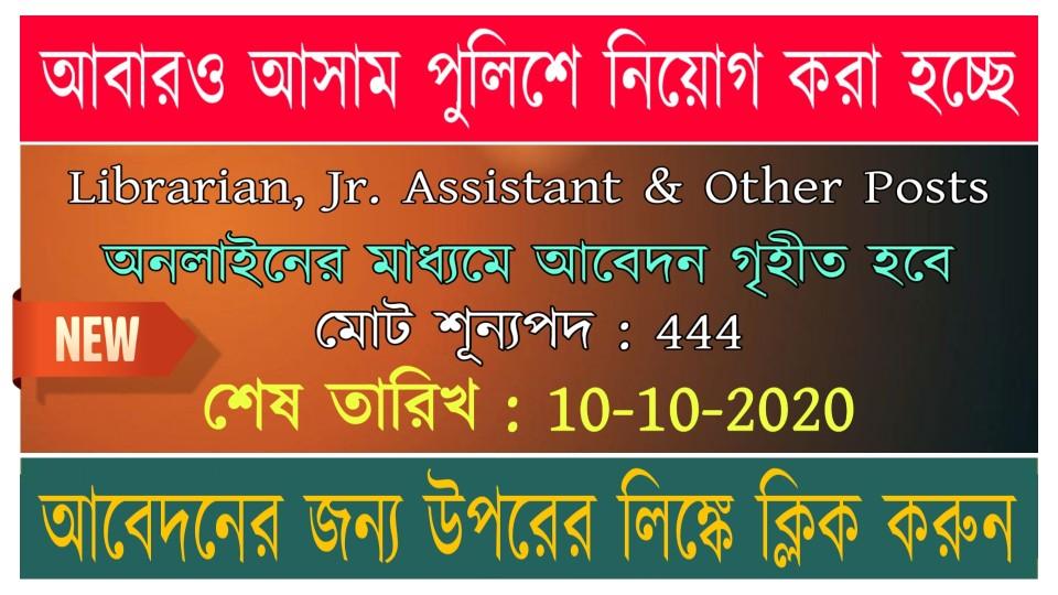 SLPRB Assam Police Recruitment 2020