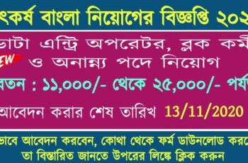 Utkarsh Bangla Recruitment 2020