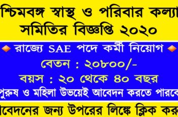 West Bengal Health & Family Samity Recruitment 2020