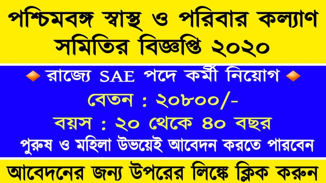 West Bengal Health & Family Samity Recruitment 2020