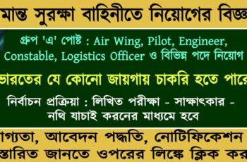 BSF Recruitment 2020