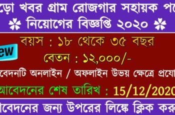Gram Rojgar Sahayak Recruitment 2020