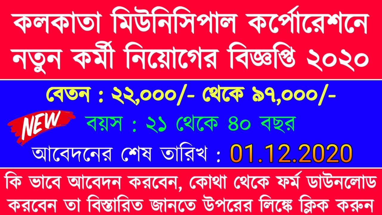Kolkata Municipal Corporation Recruitment 2020