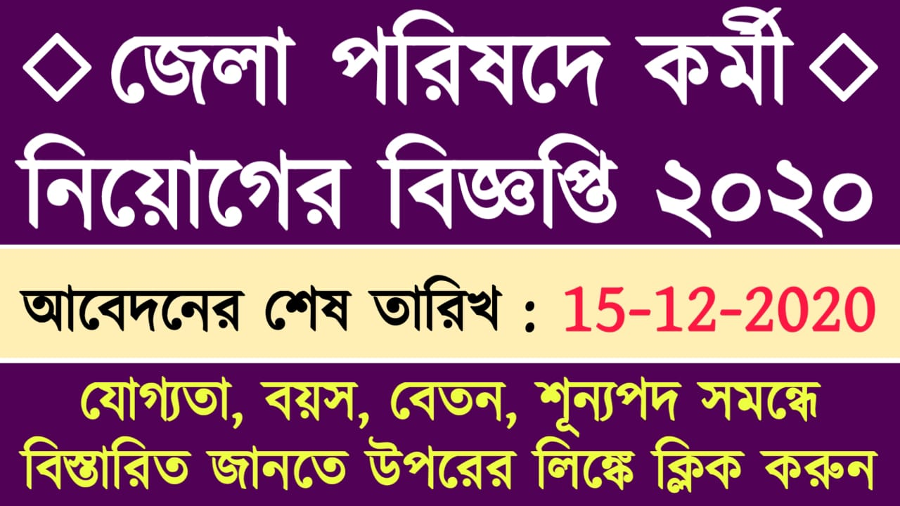 Nadia Zilla Parishad Recruitment 2020