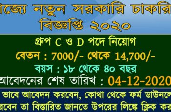 WB LDC Recruitment 2020