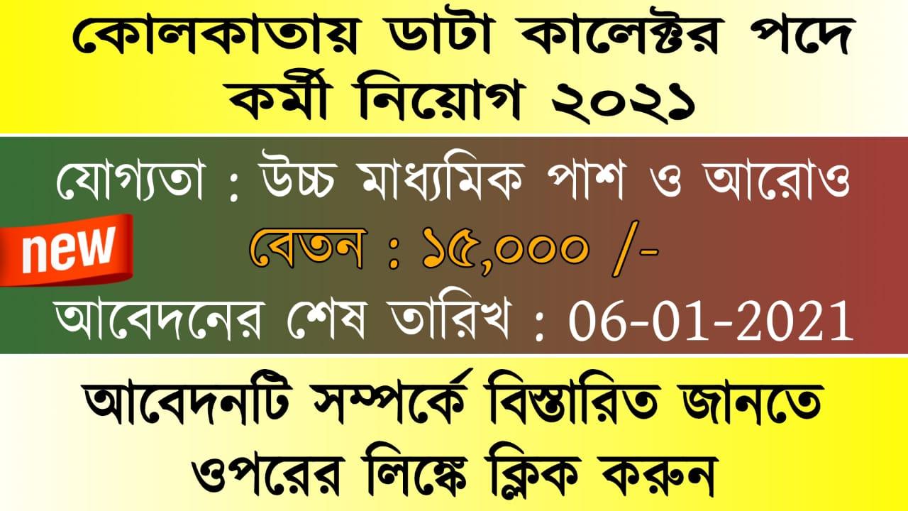 Data Collector Jobs in Kolkata 2020-2021