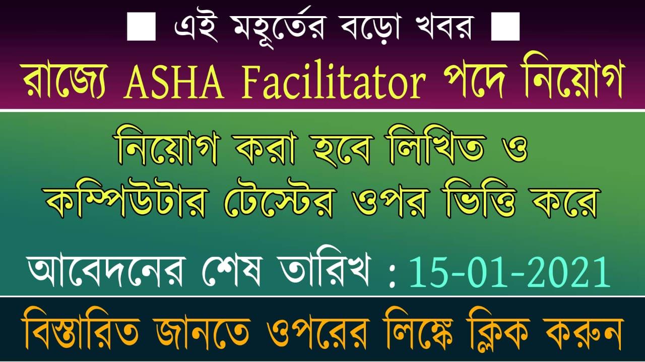 Jalpaiguri Gram Panchayat Recruitment 2020-2021
