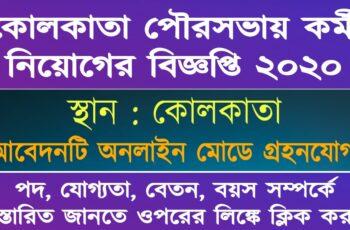 Kolkata Pourasabha Recruitment 2021